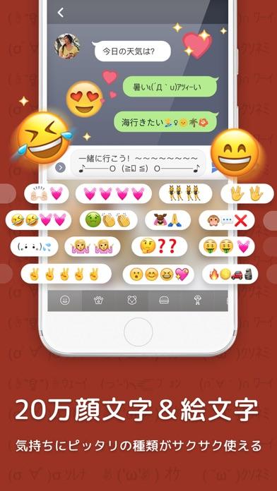 Simeji - 日本語文字入力&きせかえ・顔文字キーボードスクリーンショット3