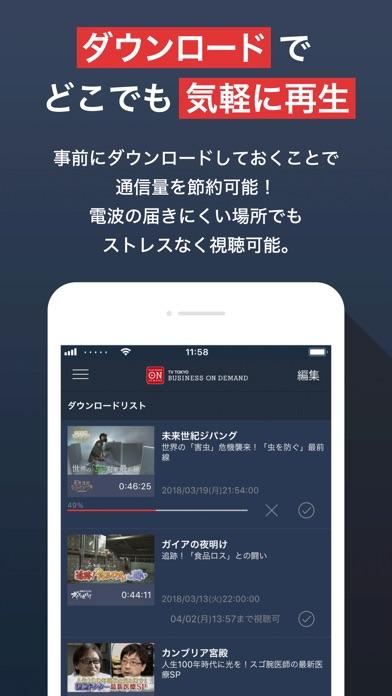 テレビ東京ビジネスオンデマンドスクリーンショット3