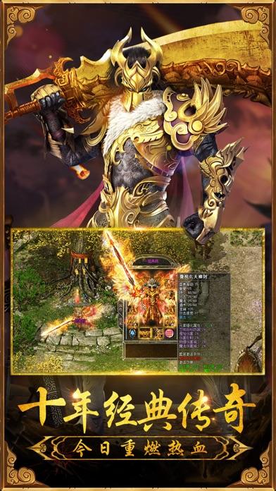 王者霸业-复刻1.76传奇经典版 screenshot