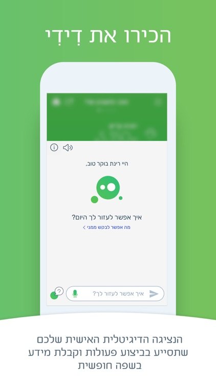 Discount Bank - בנק דיסקונט screenshot-1