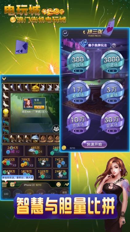 澳门街机电玩城-真人街机水果机游戏厅 screenshot-3