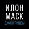 Илон Маск - История, Биография и Мемуары