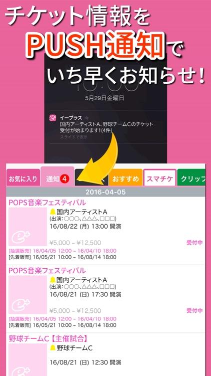 e+(イープラス) チケット・ニュース・スマチケ