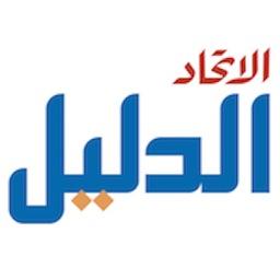 Al Dalil