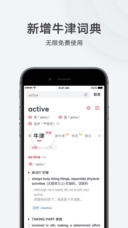 网易有道词典-收录日汉牛津等权威词典 screenshot-0