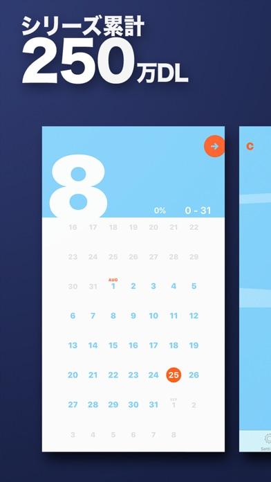 365日 腹筋アプリ|続く筋トレ ScreenShot0