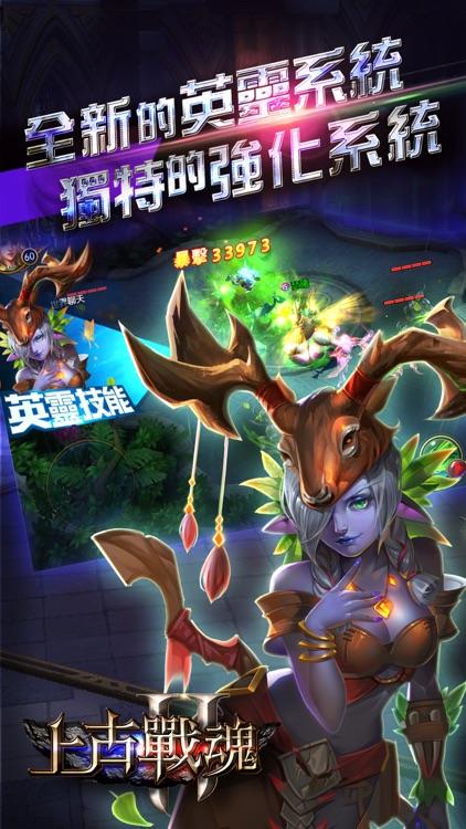 上古戰魂Ⅱ screenshot-3