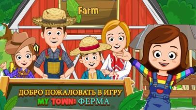 Скриншот My Town : Farm