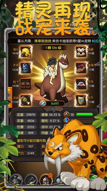 精灵大暴动-二次元宠物养成挂机游戏 screenshot-3