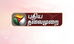 Puthiya Thalaimurai TV - 24x7 Live News