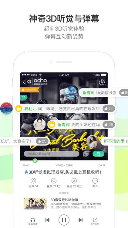 echo回声—潮流音乐生活方式