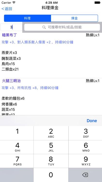 黑沙寶鑑(升級版) screenshot-3