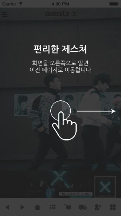 몬스타엑스(MONSTA X) 공식사이트 app image