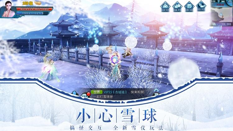 诛仙手游-冰爽季 screenshot-4