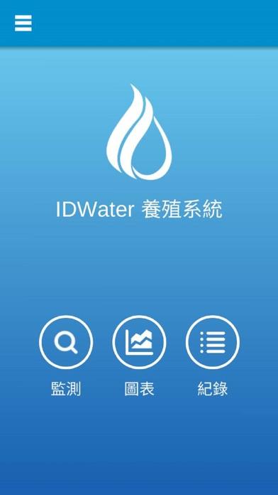 ID Water - 智慧養殖水質監測系統屏幕截圖2