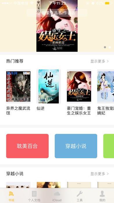 YUF - MarkDown、Code、电子书文件管理器 screenshot one