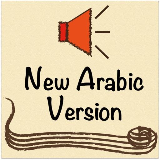 Arabic Bible NAV