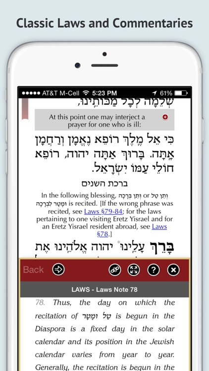 ArtScroll Smart Siddur סדור screenshot-2