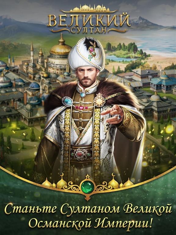 Великий Султан на iPad