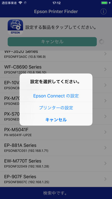 Epson Printer Finderのおすすめ画像2