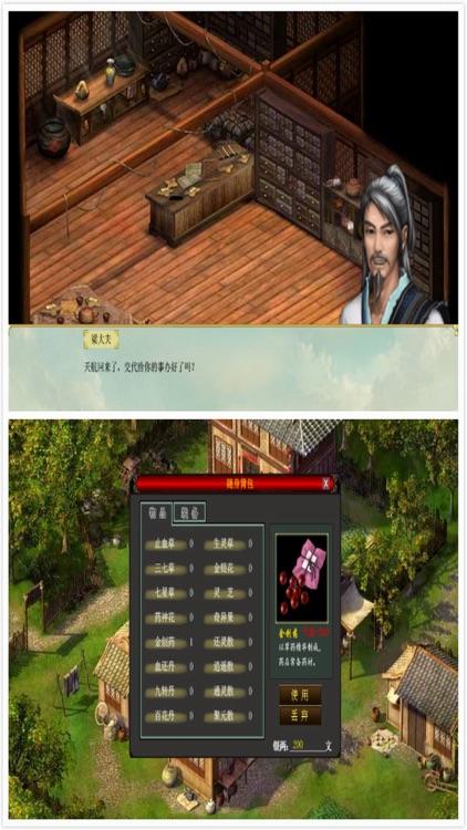 仙剑情缘-武侠客栈无双版 screenshot-5