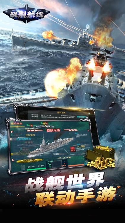 战舰航线-即时策略征服战场