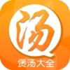 煲汤大全-美味、健康兼收 - iPhoneアプリ