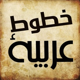 خطوط عربية و خلفيات Arabic Fonts and Backgrounds