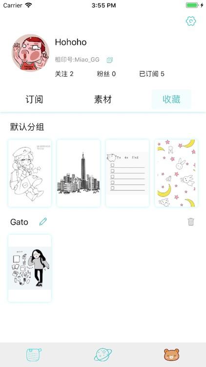 相印宝 screenshot-1