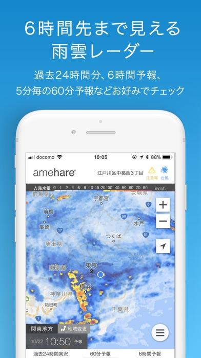 amehare〈アメハレ〉スクリーンショット