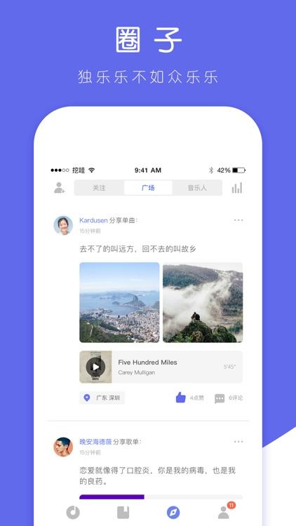 挖哇-FM音乐电台听歌播放器 screenshot-4
