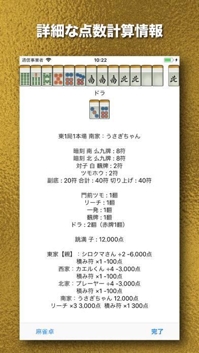 麻雀モバイル ScreenShot2