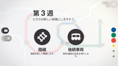 ミニメトロ screenshot1
