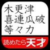 難読地名クイズ iPhone / iPad