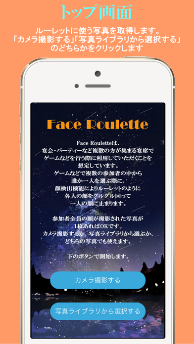Face Roulette screenshot one