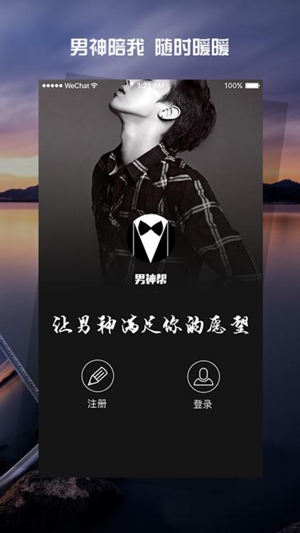 男神帮 screenshot-1