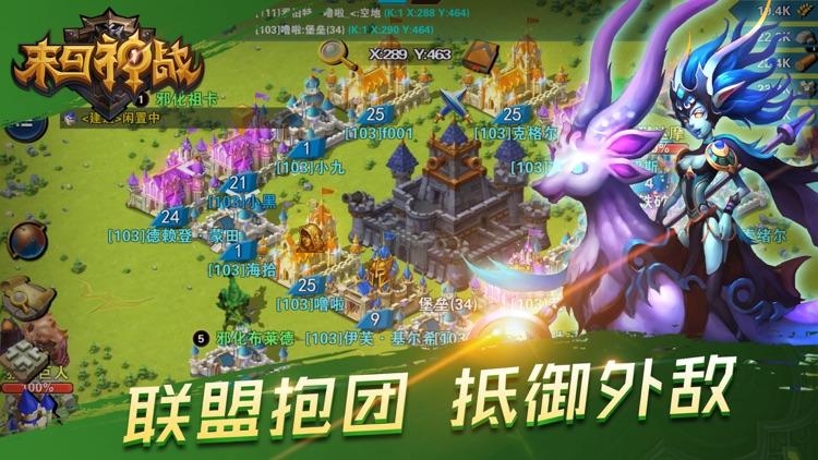 末日神战:英雄崛起 screenshot-3