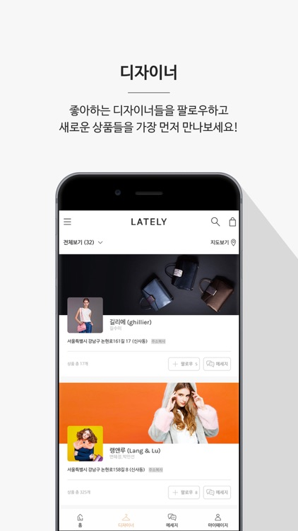 레이틀리(Lately) screenshot-1