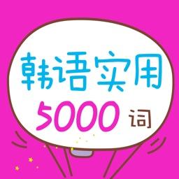 韩语实用5000词