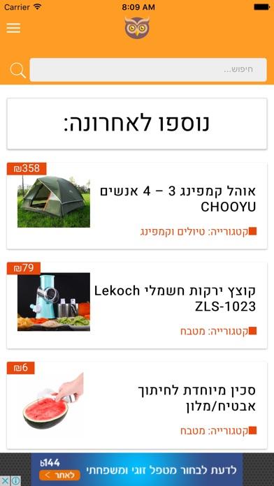קנייה חכמה Screenshot 2