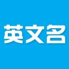 英文名 - 根据中文名取英文名 icon