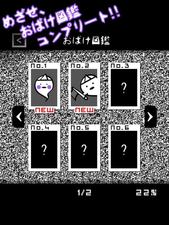 おばけ育成 - OBKちゃんのおばけ屋敷のおすすめ画像5