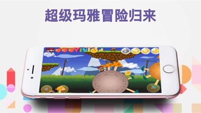 超级玛雅冒险归来:冒险探险游戏 screenshot 2