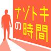 MIKU KURAKI - ナゾトキの時間 - 謎解きで推理力を試す面白いゲーム  artwork