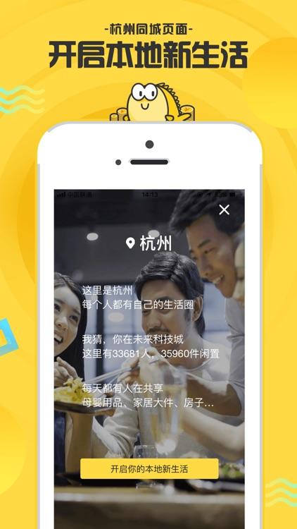 闲鱼-挂闲鱼,闲置能赚钱 screenshot-3