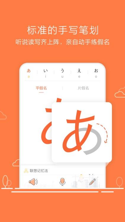 五十音图-日语词典查词基础学习 screenshot-0