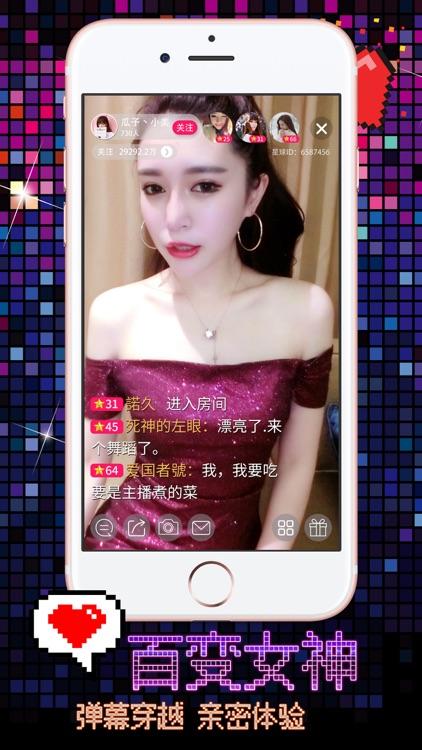 欢夜直播-寂寞深夜美女主播直播秀场 screenshot-3