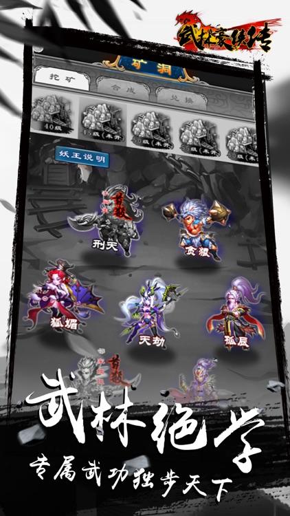 武林豪侠传-送九阴真经倚天屠龙 screenshot-4