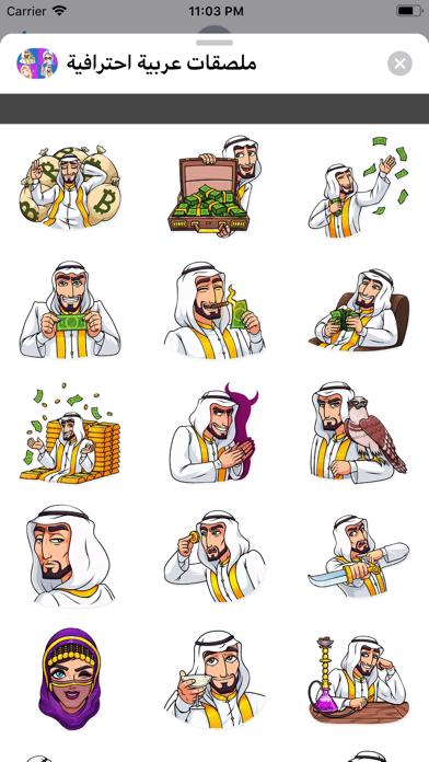 ملصقات عربية احترافية Screenshot