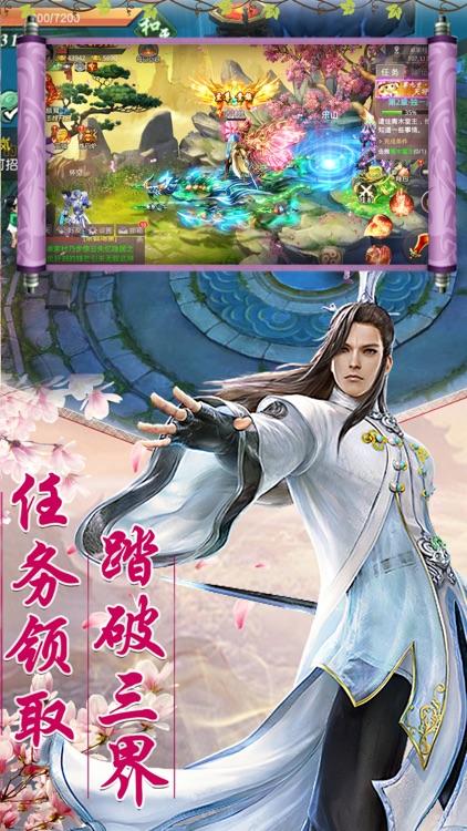 仙侠风云传说-经典仙侠修仙游戏 screenshot-3